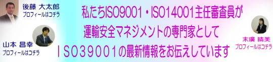 ISO39001コンサルタント・専門家